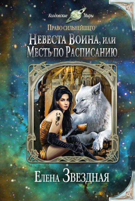 Купить Невеста воина, или Месть по расписанию, Елена Звездная, 978-5-699-98473-2