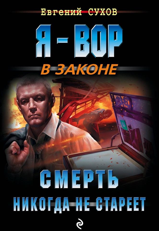 Купить Смерть никогда не стареет, Евгений Сухов, 978-5-04-095742-2