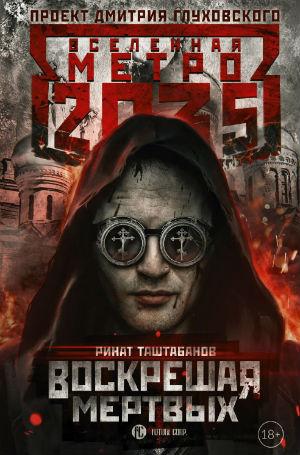 Купить Метро 2035: Воскрешая мертвых, Ринат Таштабанов, 978-5-17-109044-9