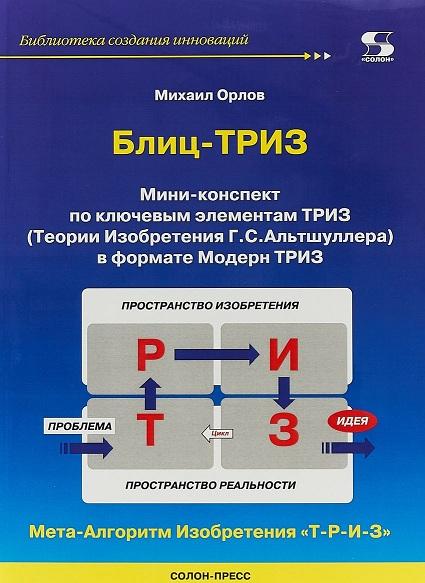 Купить Блиц-ТРИЗ. Мини-конспект по ключевым элементам ТРИЗ, Михаил Орлов, 978-5-91359-081-7