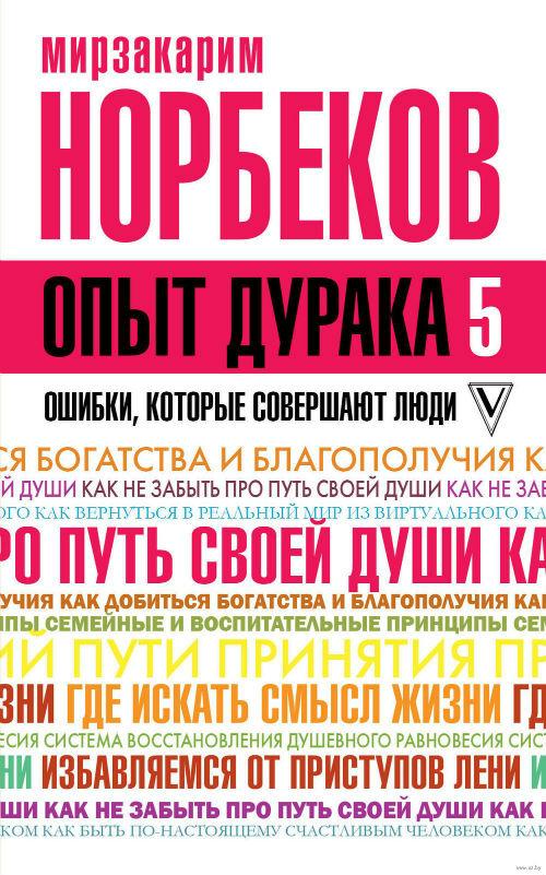 Купить Опыт дурака 5. Ошибки, которые совершают люди, Мирзакарим Норбеков, 978-5-17-108302-1