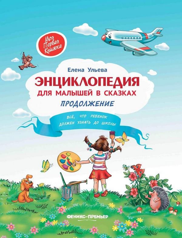 Купить Энциклопедия для малышей в сказках.Продолжение, Елена Ульева, 978-5-222-30280-4