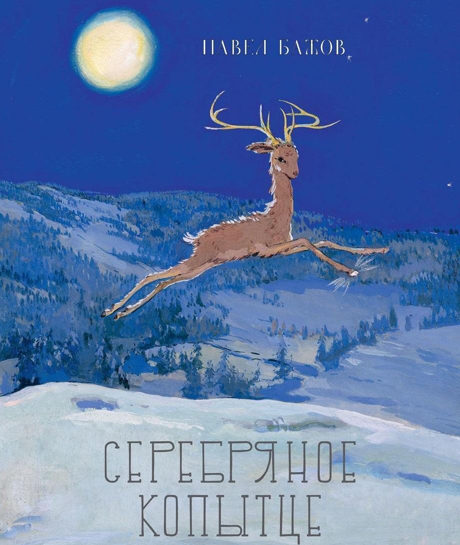 Купить Серебряное копытце, Павел Бажов, 978-5-9268-2220-2
