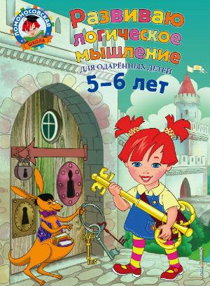 Купить Развиваю логическое мышление. Для одарённых детей 5-6 лет, Ирина Родионова, 978-5-04-093608-3