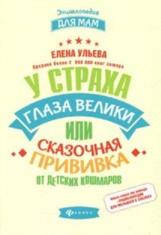 Купить У страха глаза велики, или Сказочная прививка, Елена Ульева, 978-5-222-30405-1