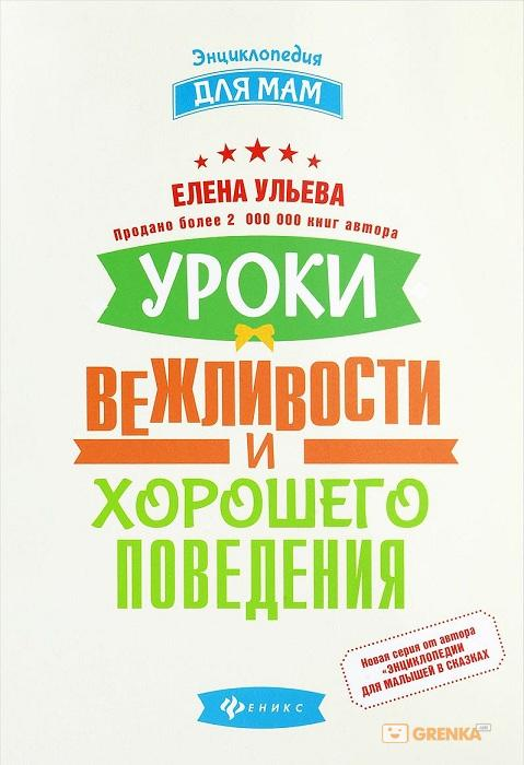Купить Уроки вежливости и хорошего поведения, Елена Ульева, 978-5-222-29447-5