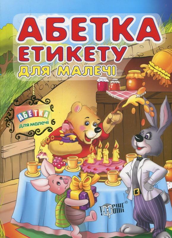 Купить Абетка етикету для малечі, Н. Томашевська, 978-617-03-0003-4