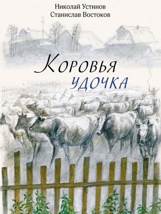 Купить Коровья удочка, Станислав Востоков, 978-5-9268-2771-9