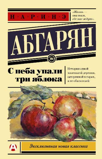Купить С неба упали три яблока, Наринэ Абгарян, 978-5-17-982776-4