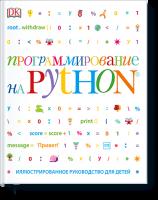 Книга Программирование на Python. Иллюстрированное руководство для детей