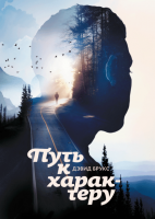 Книга Путь к характеру