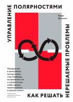 Книга Управление полярностями. Как решать нерешаемые проблемы