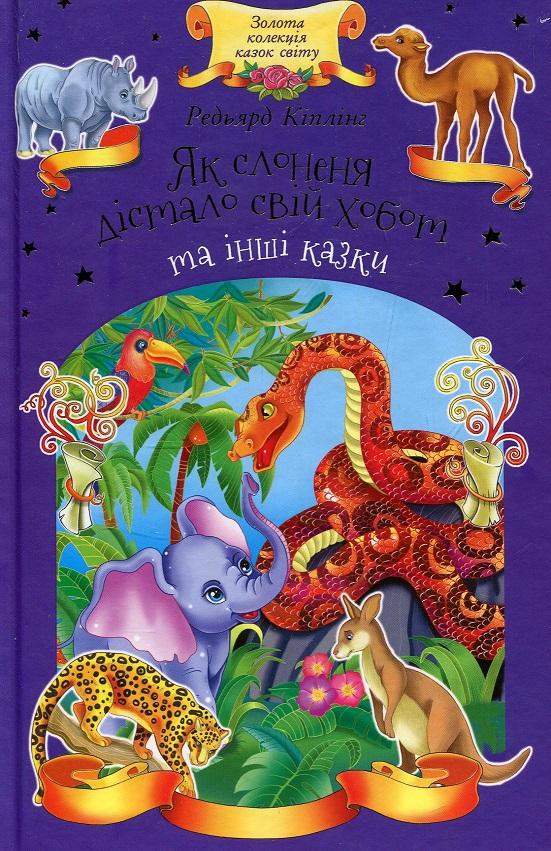 Купить Як слоненя дістало свій хобот та інші казки, Редьярд Киплинг, 978-617-12-4642-3