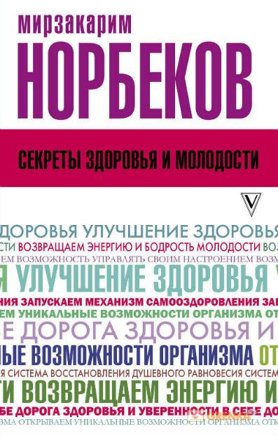 Купить Секреты здоровья и молодости, Мирзакарим Норбеков, 978-5-17-107822-5