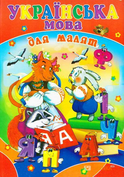 Купить Українська мова для малят, Наталя Кравченко, 978-966-459-046-1
