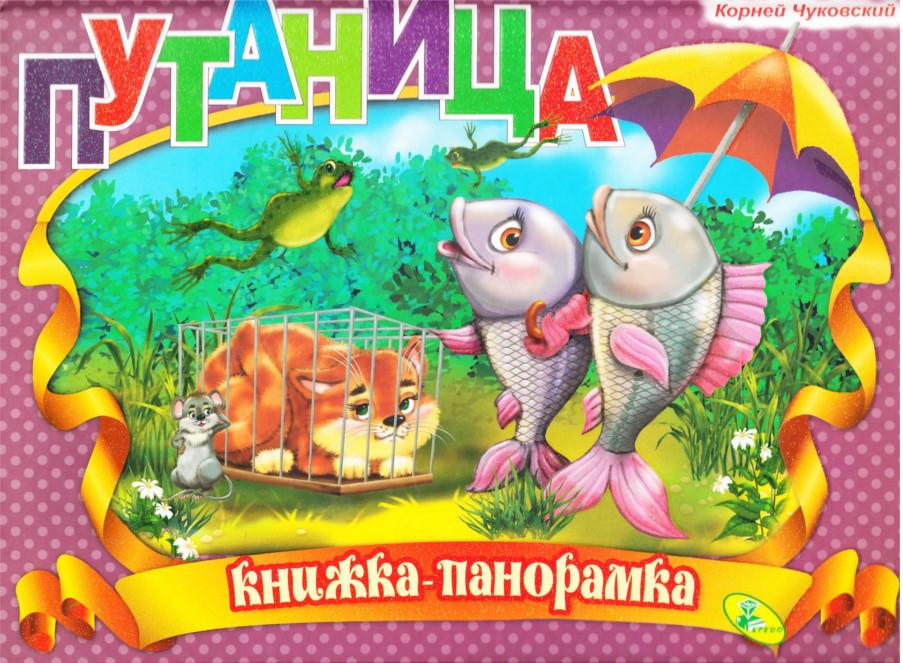 Купить Путаница, Корней Чуковский, 978-617-663-490-4