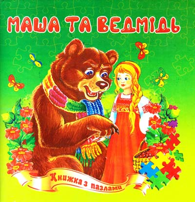 Купить Маша та ведмідь. Книжка з пазлами, Группа авторов, 978-9664-593-66-0