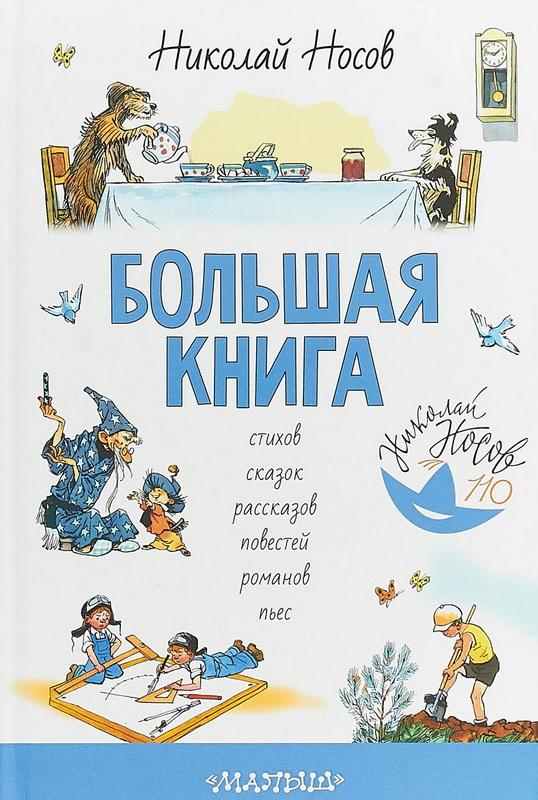 Купить Большая книга стихов, сказок, рассказов, повестей, романов, пьес, Николай Носов, 978-5-17-109835-3