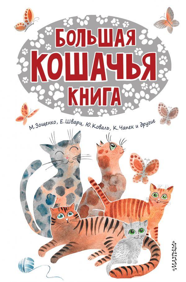 Купить Большая кошачья книга, Карел Чапек, 978-5-17-099327-7