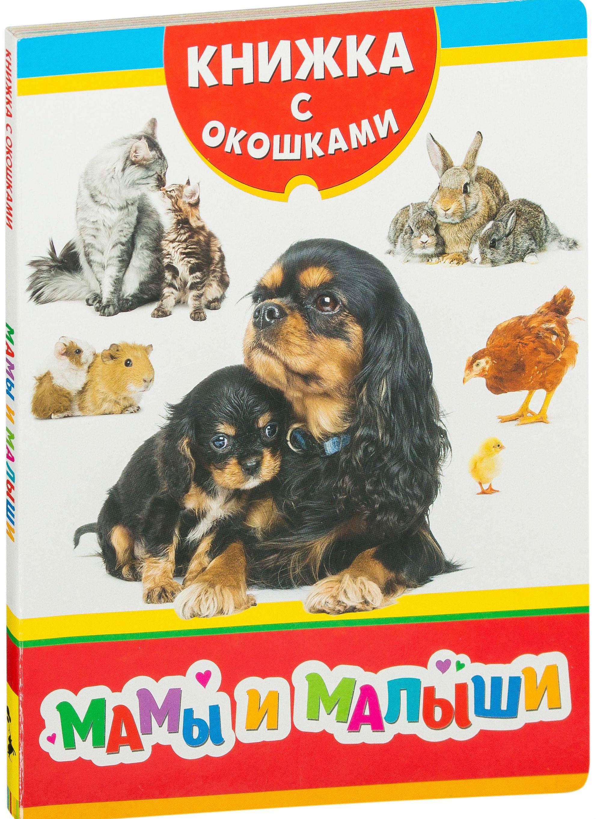 Купить Мамы и малыши, Наталья Малофеева, 978-5-353-08245-3
