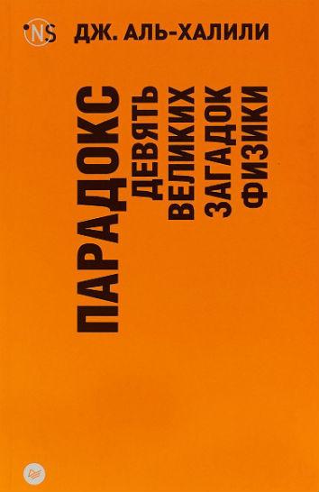 Купить Парадокс. Девять великих загадок физики, Джим Аль-Халили, 978-5-4461-0841-1