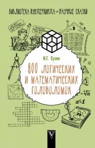 Книга 800 логических и математических головоломок