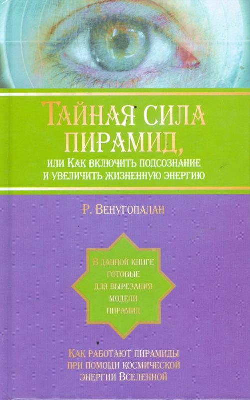 Купить Тайная сила пирамид, или Как включить подсознание и увеличить жизненную энергию, Р. Венугопалан, 978-5-17-052751-9
