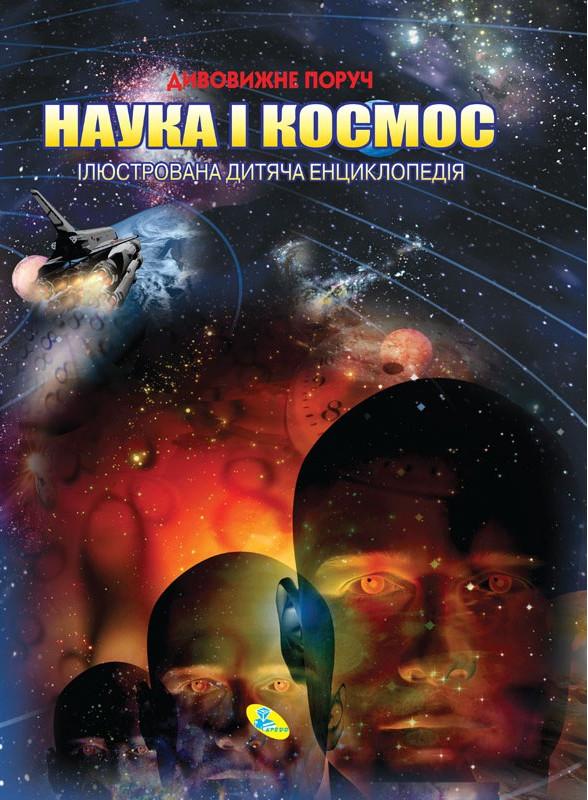Купить Наука і космос, Юлія Блоха, 978-617-7341-11-5