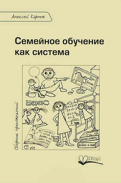 Купить Семейное обучение как система, Алексей Карпов, 978-5-9906512-0-3