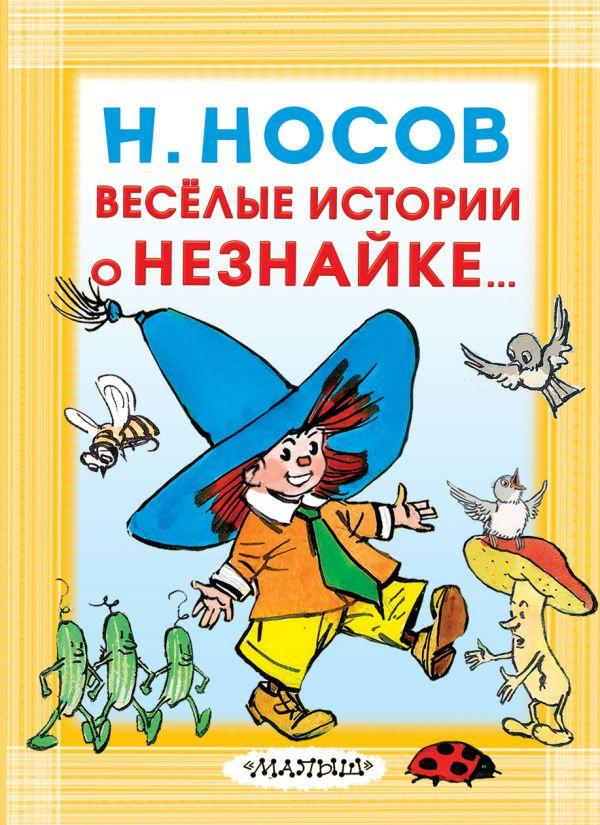 Купить Весёлые истории о Незнайке, Николай Носов, 978-5-17-109874-2
