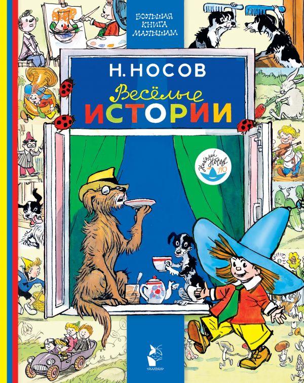 Купить Весёлые истории, Николай Носов, 978-5-17-109833-9