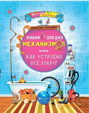 Купить Энциклопедия механизмов, или Как устроено все вокруг, Валерий Клюка, 978-5-222-28595-4