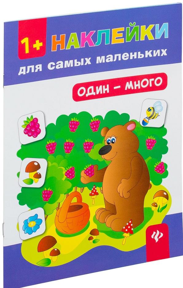 Купить Один - много, Юлия Ткаченко, 978-522-229-868-8