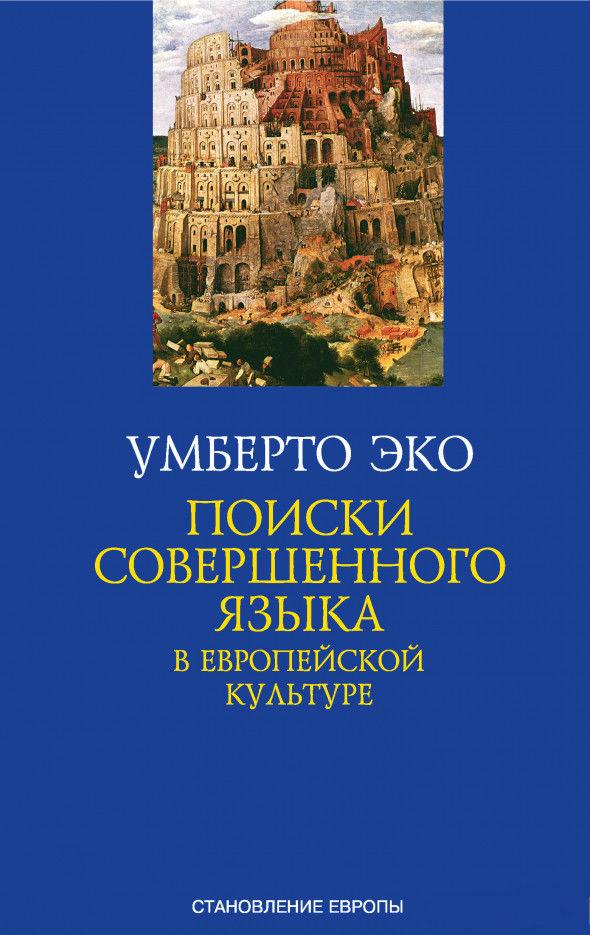 Купить Поиски совершенного языка в европейской культуре, Умберто Эко, 978-5-903445-40-0