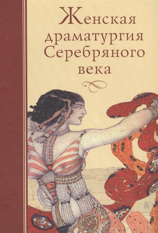 Купить Женская драматургия Серебряного века, Мария Михайлова, 978-5-89332-148-7