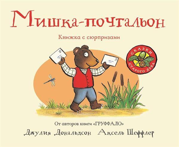 Купить Мишка-почтальон, Джулия Дональдсон, 978-5-907022-02-7