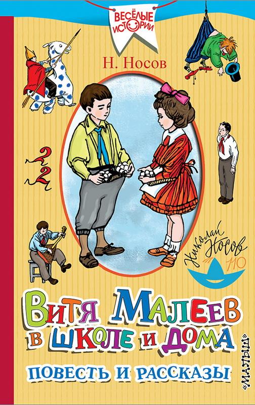 Купить Витя Малеев в школе и дома. Повести и рассказы, Николай Носов, 978-5-17-109810-0
