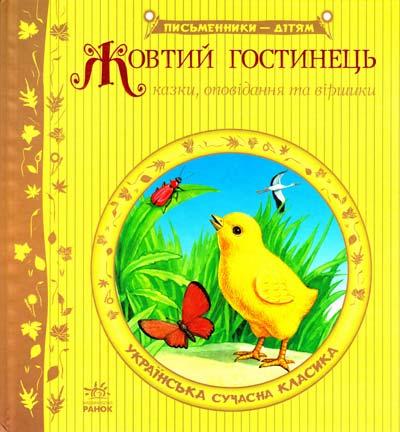 Купить Жовтий гостинець : казки, оповідання та віршики, Наталя Забіла, 978-617-09-1737-9