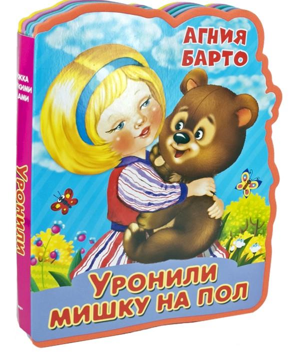 Купить Для самых маленьких, Уронили мишку на пол. Книжка с мягкими пазлами, Агния Барто, 978-5-465-03281-0