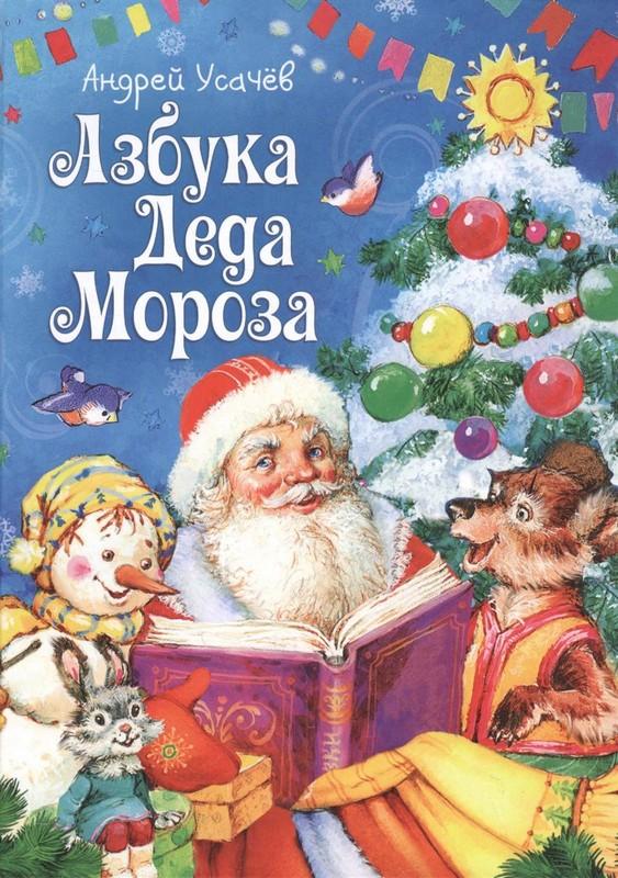 Купить Азбука Деда Мороза, Андрей Усачев, 978-5-353-08097-8