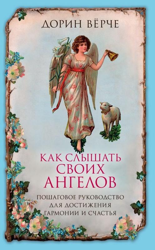 Купить Как слышать своих ангелов. Пошаговое руководство для достижения гармонии и счастья, Дорин Верче, 978-5-04-095193-2