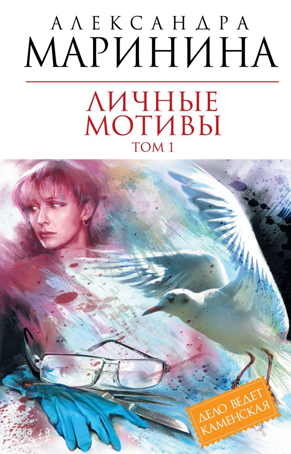 Купить Личные мотивы. В 2-х томах. Том 1, Александра Маринина, 978-5-699-46877-5