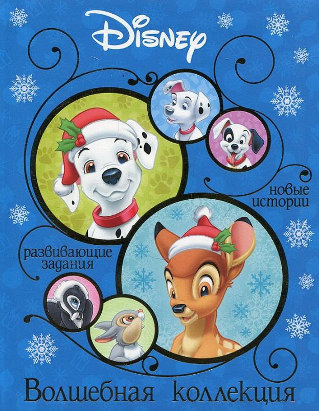 Купить Классические персонажи Disney, 978-5-4471-3603-1