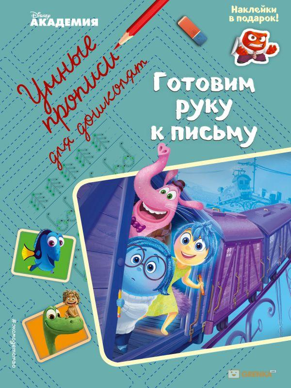 Купить Готовим руку к письму, А. Жилинская, 978-5-04-093749-3
