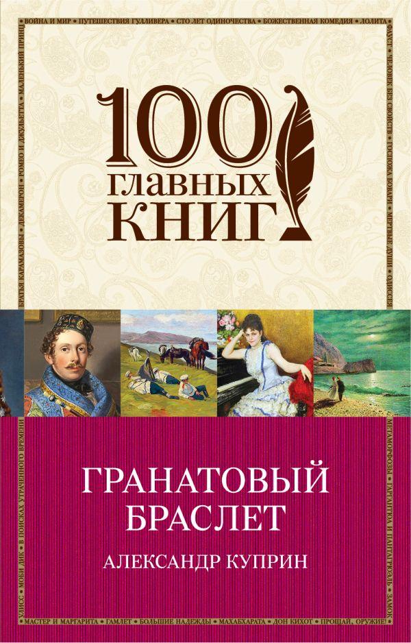 Купить Гранатовый браслет, Александр Куприн, 978-5-04-096653-0