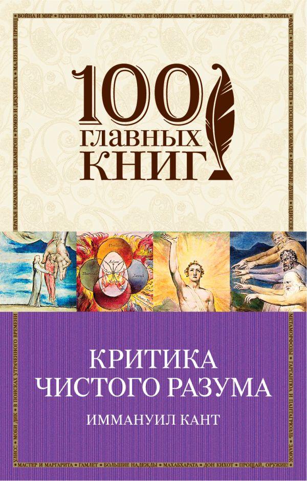 Купить Критика чистого разума, Иммануил Кант, 978-5-04-096593-9