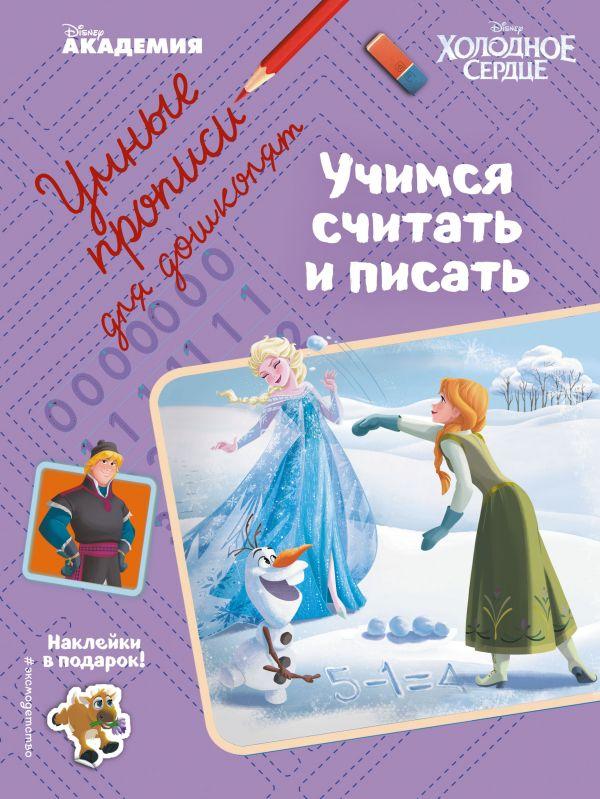 Купить Учимся считать и писать, А. Жилинская, 978-5-04-093743-1