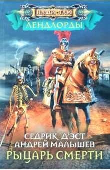 Купить Рыцарь Смерти, Андрей Малышев, 978-5-227-08205-3