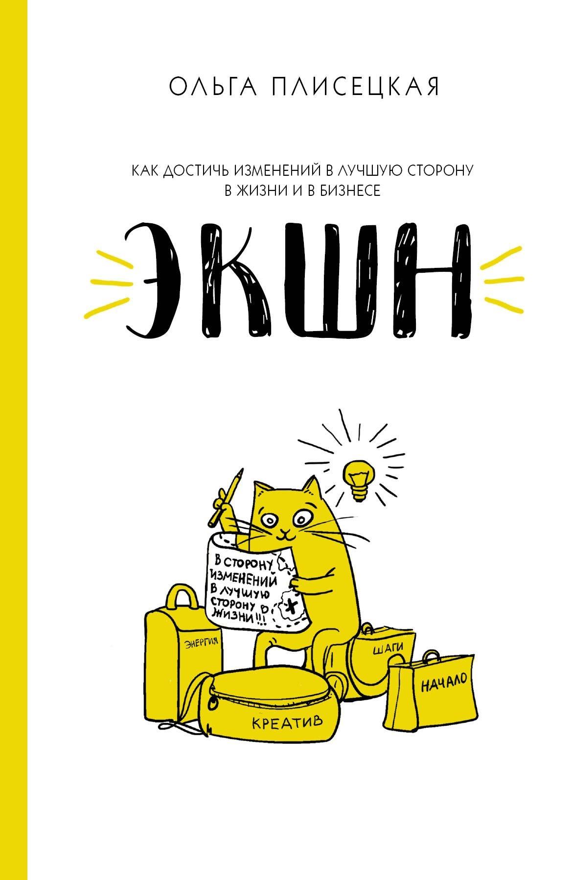 Купить Психология, Экшн для бизнеса и жизни, Оля Плисецкая, 978-5-17-106080-0