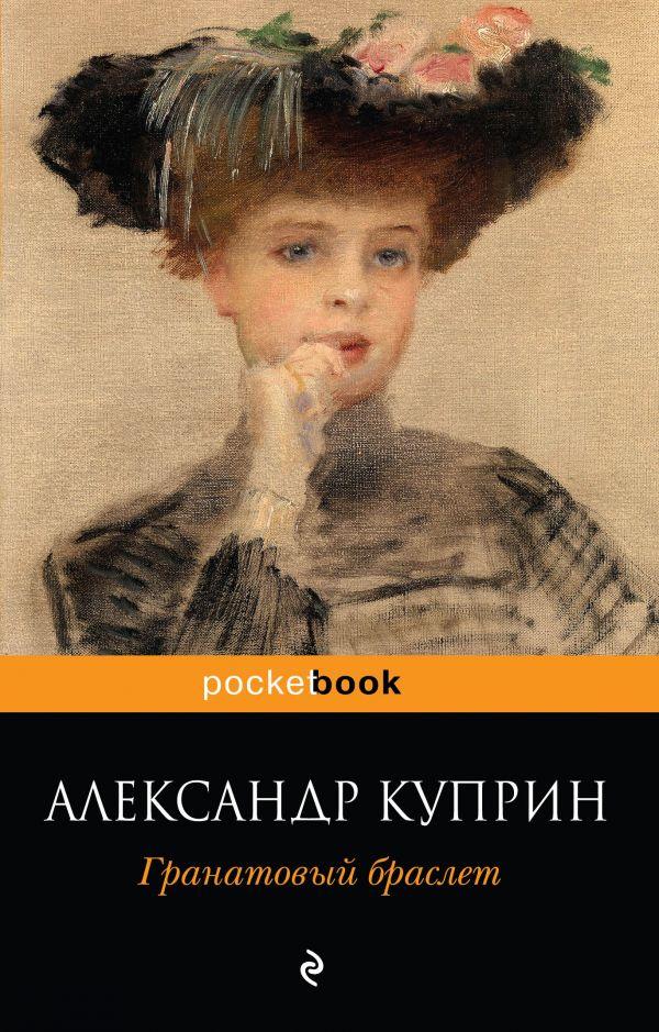 Гранатовый браслет, Александр Куприн, 978-5-04-096648-6  - купить со скидкой